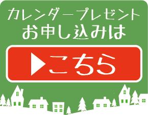 オジクミのクリスマス申込み