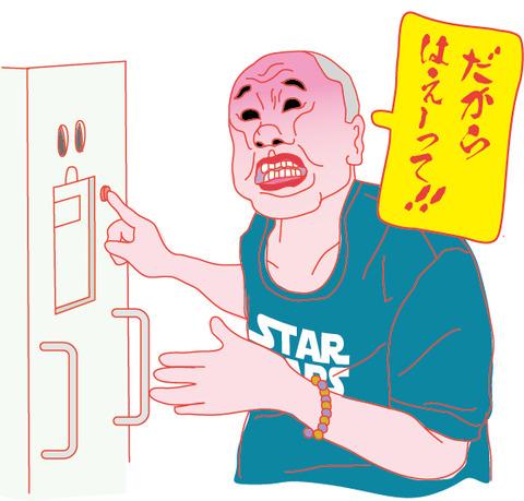 menkyonokoushin