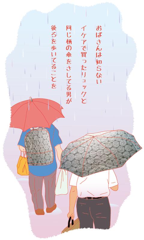 雨の日のお揃いコーデ