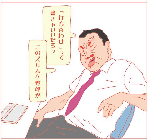 ビジネス用語6