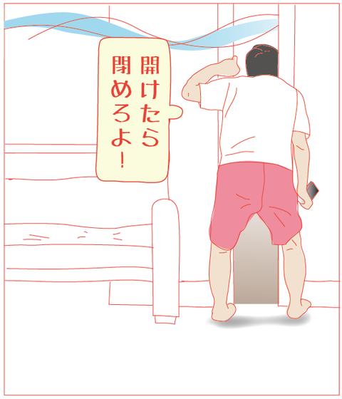 夏とネコとおじさん_9