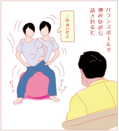 バランスボール1