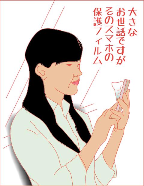 液晶保護フィルム_1