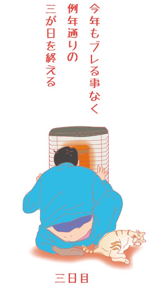 三が日_3