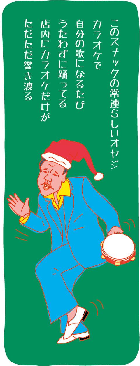 クリスマスのステップが響く夜
