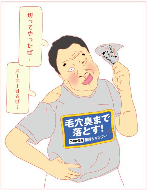 つめかえ用2