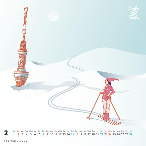 2020-02カレンダー