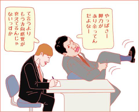 君に一直線_06