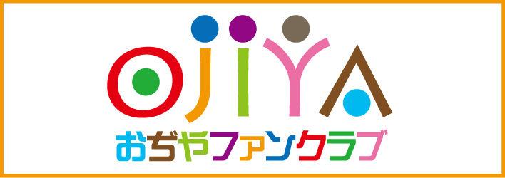 おぢやファンクラブ ホームページ