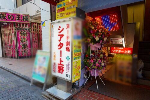 【悲報】上野のストリップ劇場でおま●こをみせていた女性(38)を逮捕「苦情が寄せられたため」