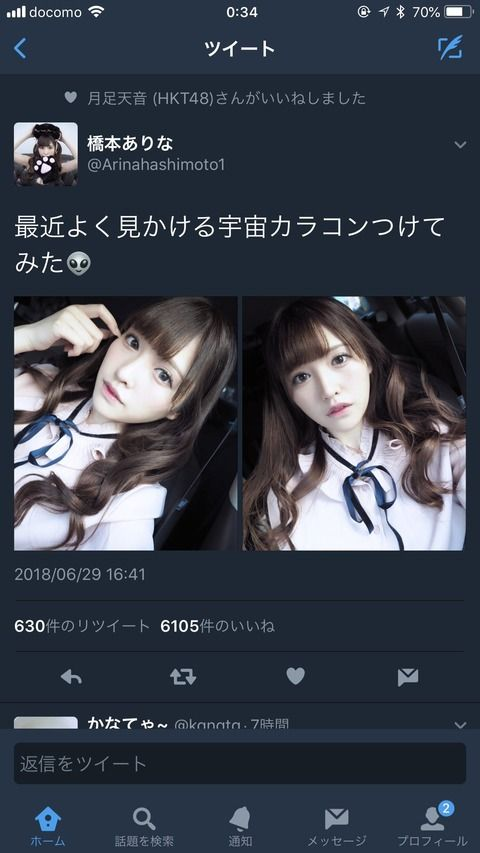 【悲報】月足天音さんにAV視聴疑惑