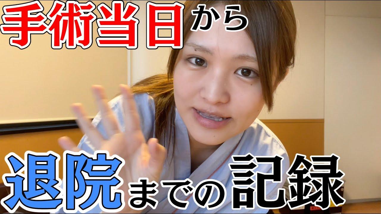 【動画】伊藤かりん「術後一週間の経過報告」【顎変形症】