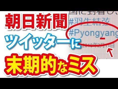 【動画】朝日、公式ツイッターに「Pyongyang2018(ピョンヤン)」と書いてしまう