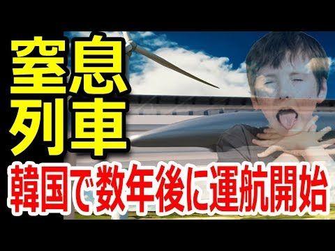 僅か16分?ソウル〜釜山「ハイパーループ」数年後に現実化?【韓国崩壊】ふざけんな!日本のリニアは何年かかった!