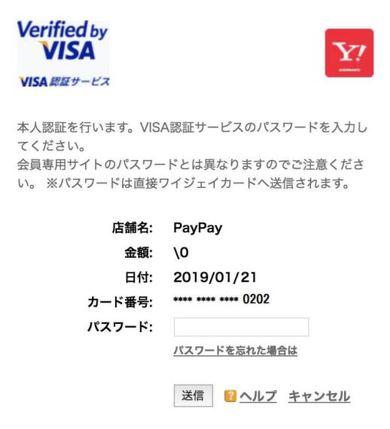 【今さら】PayPay、3Dセキュアをやっと導入!クレカ利用上限額を25万円に引き上げwwwwwwwww