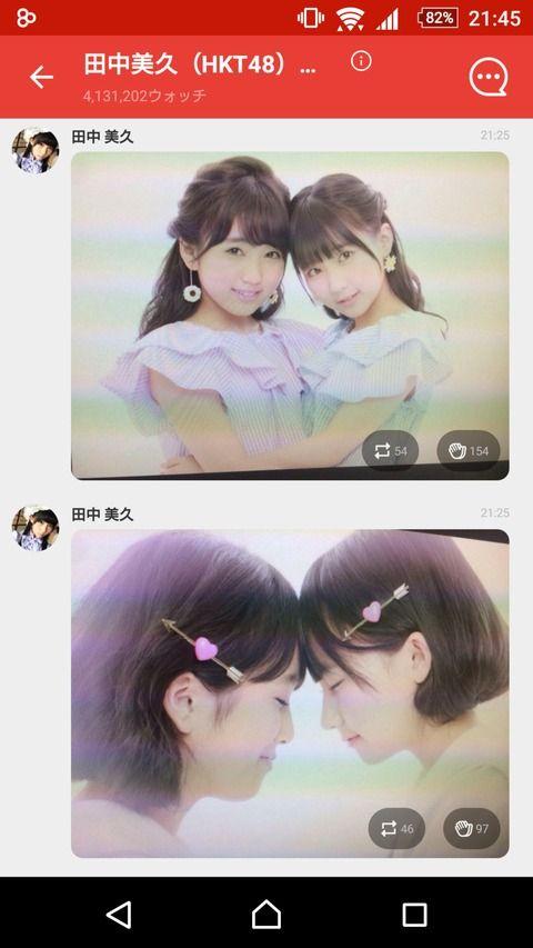 田中美久さん、奈子ちゃんとの顔の大きさの違いが丸分かりの画像を晒し上げる