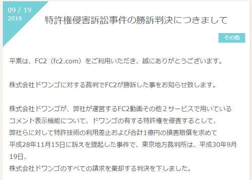 FC2vsニコニコ 動画上にコメントが流れる特許侵害 ドワンゴ側の訴えを全て棄却しFC2が勝訴