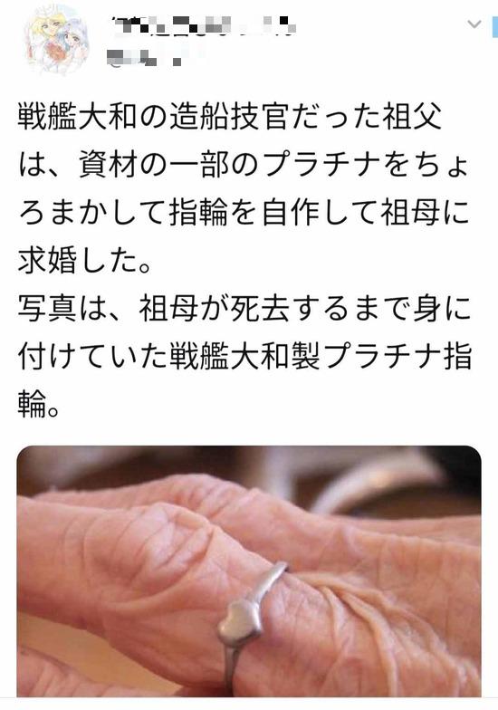 【画像】twitter民「祖父が戦艦大和の素材のプラチナを削って作った結婚指輪です」→4万RTwwwwww