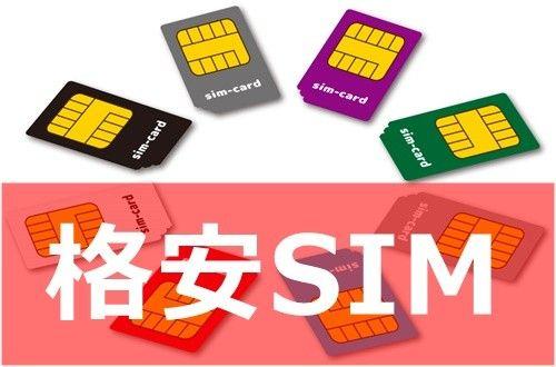 【悲報】日本政府「格安SIMは月3000円にする」