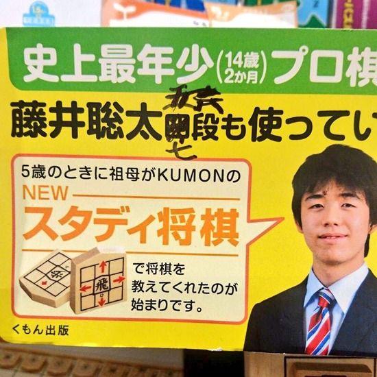 【悲報】藤井聡太7段の昇進が速すぎて、現場が混乱するwwww