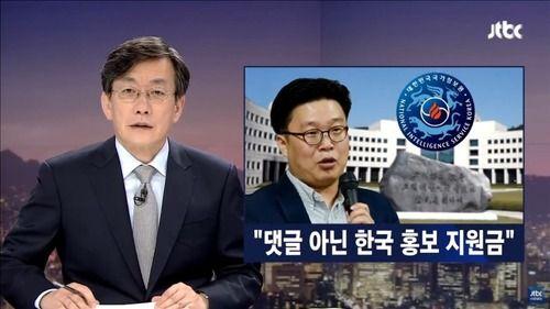 韓国国家情報院の世論操作が発覚!民間人3500人で組織的に世論操作「反日」有名教授にカネ提供も