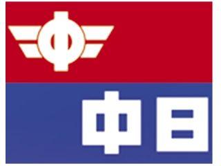 【中日新聞】「在日朝鮮人をたたき出せ」 おぞましい言葉を並び立てるヘイトスピーチ 「戦時の思想」が復活しつつあると感じる