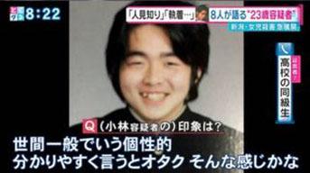 新潟女児殺害の容疑者は「アニメ好き」 アニメ・ゲームと犯罪を紐付ける報道に反発の声
