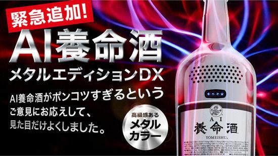 【画像】AI養命酒に「見栄え命」メタルエディションDXが登場wwwwww