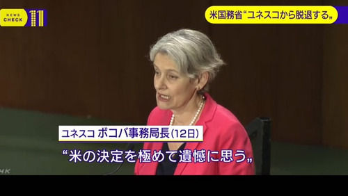 【アメリカ】ユネスコを脱退すると表明 ボコバ事務局長「極めて遺憾」