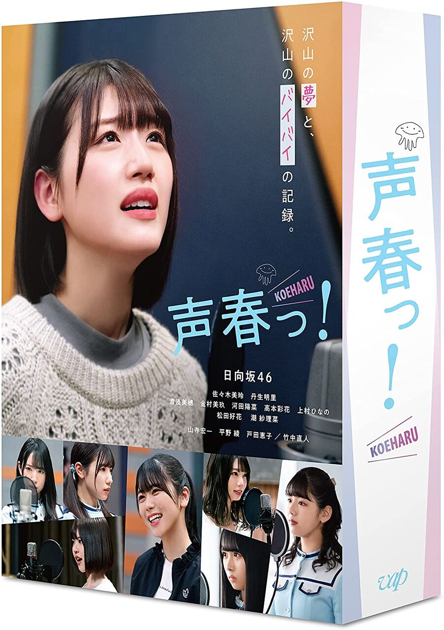 声春っ! [Blu-ray][DVD]