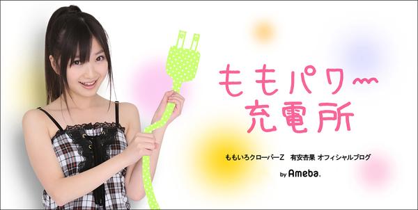 【ももクロ】有安杏果のブログ更新!「なんかいくるねん!」(画像あり)