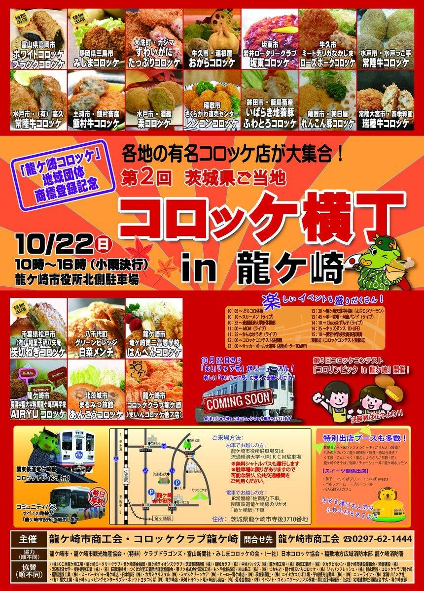 【悲報】「茨城県ご当地コロッケ横丁」 台風接近に伴い開催中止 龍ケ崎市