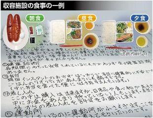 「ご飯が酷い」「私たちは動物ではない」 入管に収容された不法在留外国人がハンスト 大阪