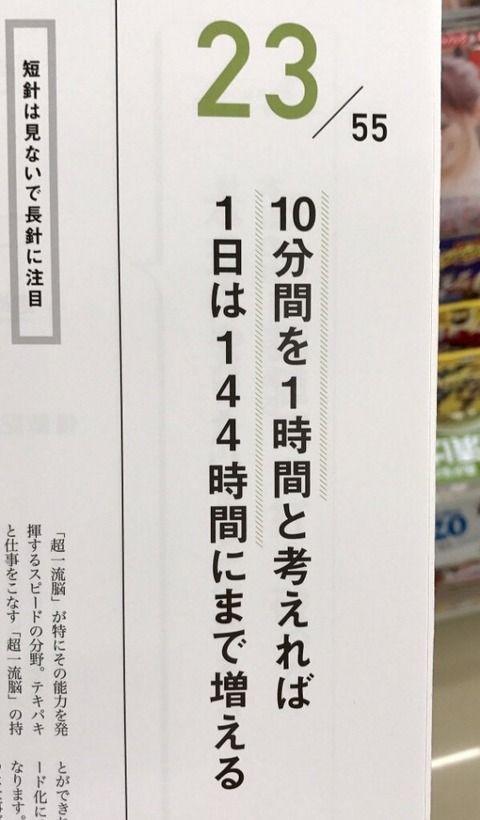 【悲報】日本「10分間を1時間と考えれば1日は144時間にまで増える」