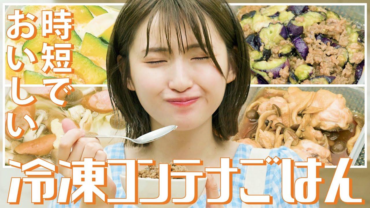 【動画】井上小百合「冷凍コンテナごはんの作り方をご紹介」【超時短レシピ】
