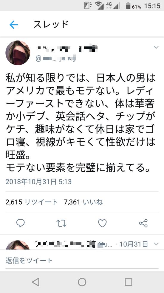 【画像】アメリカ女子「日本人男がアメリカで世界一モテない理由を教えたるさかいにww」←コレwwwww