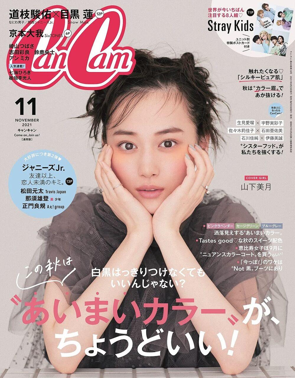乃木坂46 山下美月「CanCam 2021年11月号」表紙解禁!9/21発売!