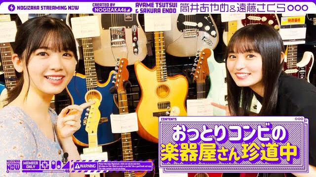 【動画】遠藤さくらと筒井あやめが楽器を買ってみた!【乃木坂配信中】