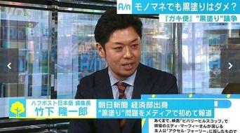 ハフポスト編集長「被曝者のモノマネをされたら日本人は怒るでしょう?」…黒人モノマネについて