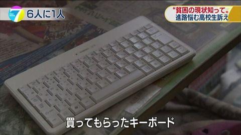 """""""NHKの貧困特集""""が『真っ赤な捏造デマだと証明され』猛烈に炎上中。どこが貧しいんだ?とツッコミ殺到"""