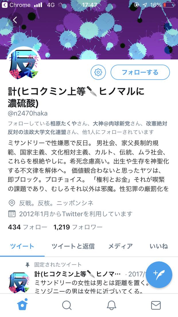 【悲報】フェミニストさん、Twitterのプロフィールがとんでもないことになってしまう