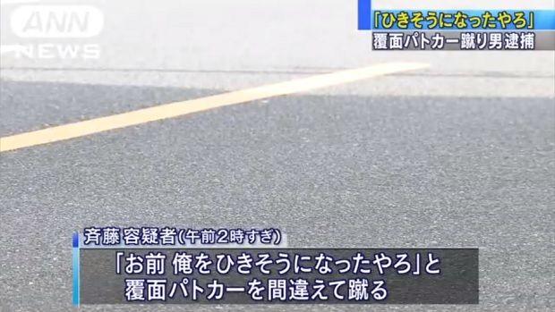 【悲報】「お前、俺をひきそうになったやろ」→間違えて別の車に蹴り入れたら覆面パトで即逮捕