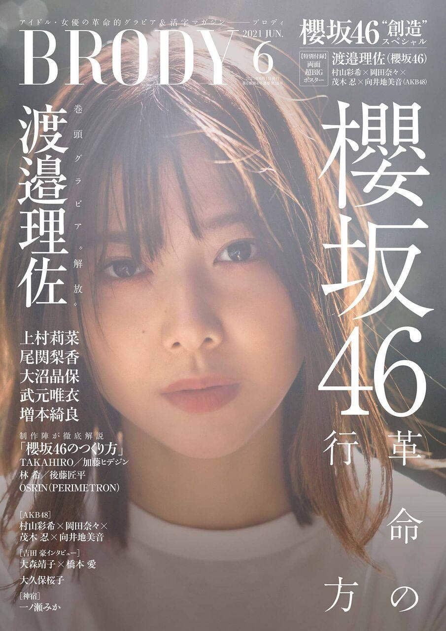 櫻坂46 渡邉理佐「BRODY 2021年6月号」表紙解禁!4/23発売!