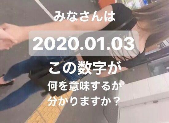 【画像】女子大生「みなさんは、『20200103』。この数字が何を意味するか、分かりますか?」