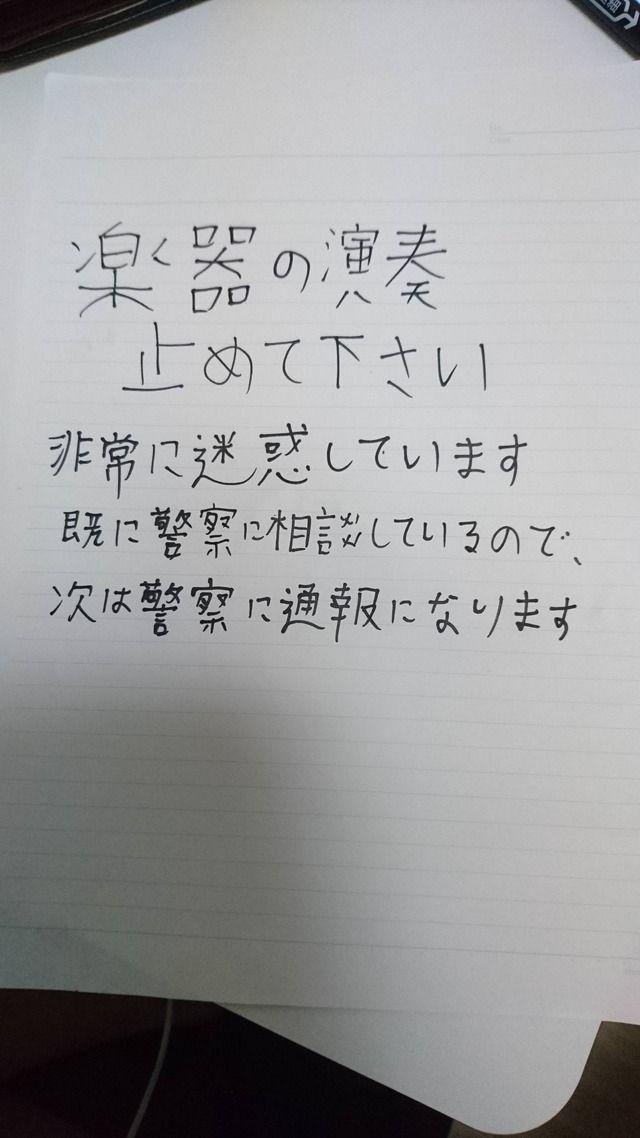 【画像】マンション住みのワイ、楽器演奏をやめない住人に苦情の手紙を書くことにする!