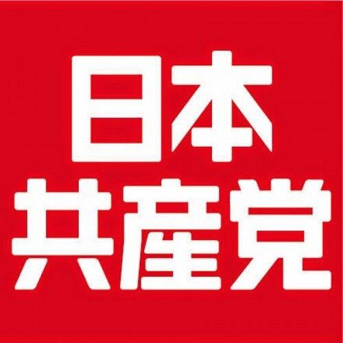 日本共産党「弱者に優しいです、政党助成金貰いません、中国に対して厳しい姿勢です」