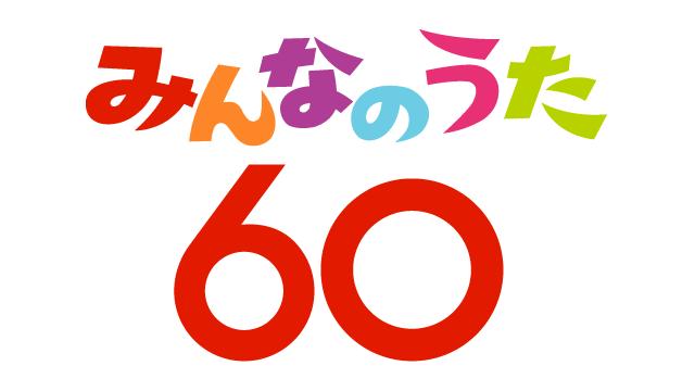 日向坂46が「みんなのうた60フェス」に出演!世代を越えたアーティストが「みんなのうた」の歴史を彩ってきた名曲の数々を歌唱!