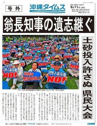「翁長知事の遺志を継ぐ」 沖縄で辺野古反対の県民大会 主催者発表70000人が大騒ぎ