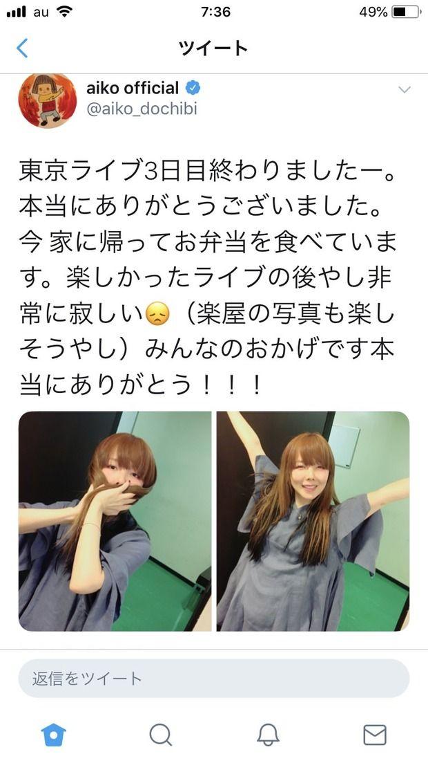 【朗報】歌手のaikoさん42歳、可愛い
