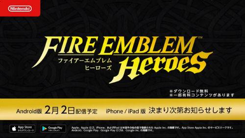【ガチャ地獄始まる!】スマホ版『ファイアーエムブレム』を発表 Android版は2月2日配信開始